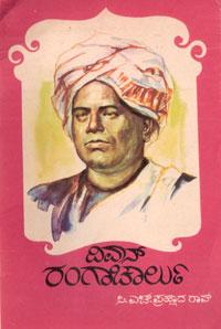 Diwan Rangacharlu