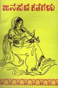 Janapada Kathegalu