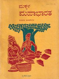 Makkala Mahabharata